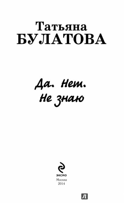 Иллюстрация 1 из 10 для Да. Нет. Не знаю - Татьяна Булатова | Лабиринт - книги. Источник: Лабиринт