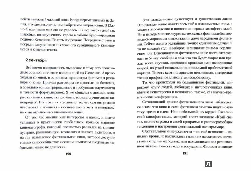 Иллюстрация 1 из 22 для Одновременно: жизнь - Евгений Гришковец | Лабиринт - книги. Источник: Лабиринт