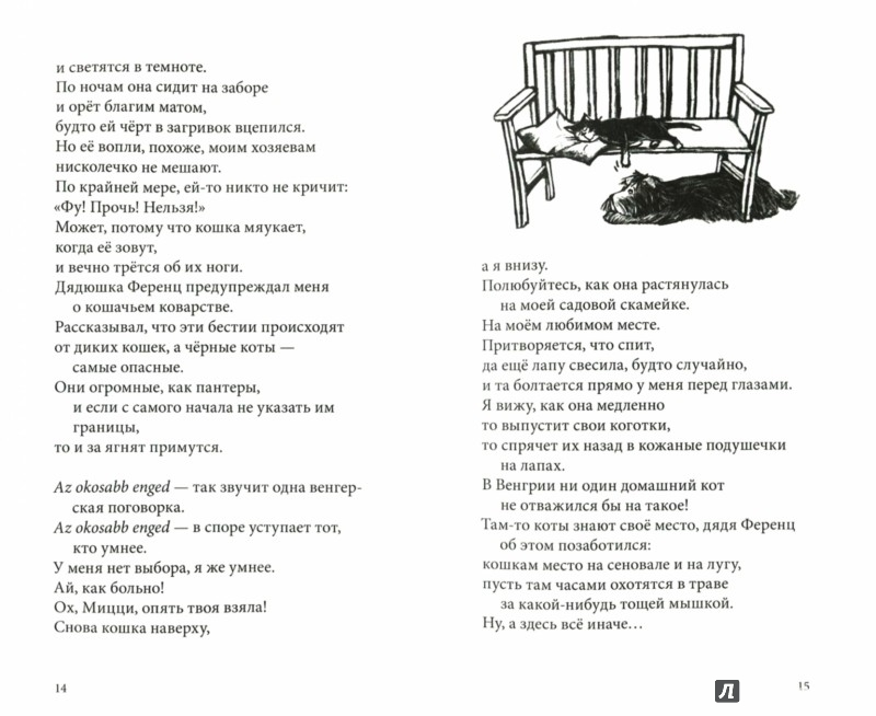 Иллюстрация 1 из 18 для Я всего лишь собака - Ютта Рихтер | Лабиринт - книги. Источник: Лабиринт