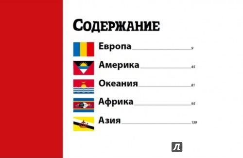 Иллюстрация 1 из 18 для Флаги мира для детей - Сильви Беднар | Лабиринт - книги. Источник: Лабиринт