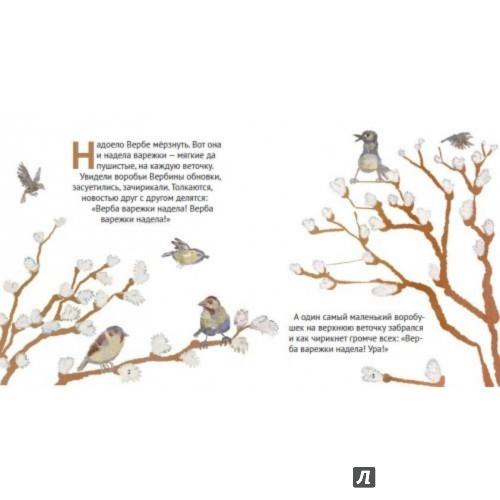 Иллюстрация 1 из 25 для Весенние сказки - Марина Аромштам | Лабиринт - книги. Источник: Лабиринт