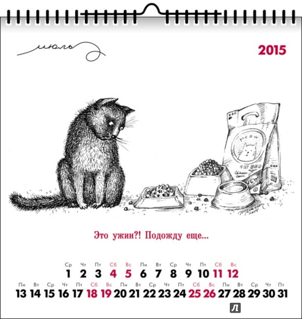 Иллюстрация 1 из 7 для Календарь 2015 Чёрные коты - Маргарита Журавлева | Лабиринт - сувениры. Источник: Лабиринт