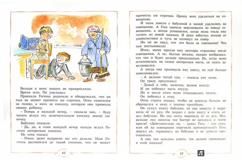 Иллюстрация 1 из 17 для Не пора ли на урок? Самые весёлые школьные истории - Пивоварова, Хармс, Голявкин, Драгунский   Лабиринт - книги. Источник: Лабиринт