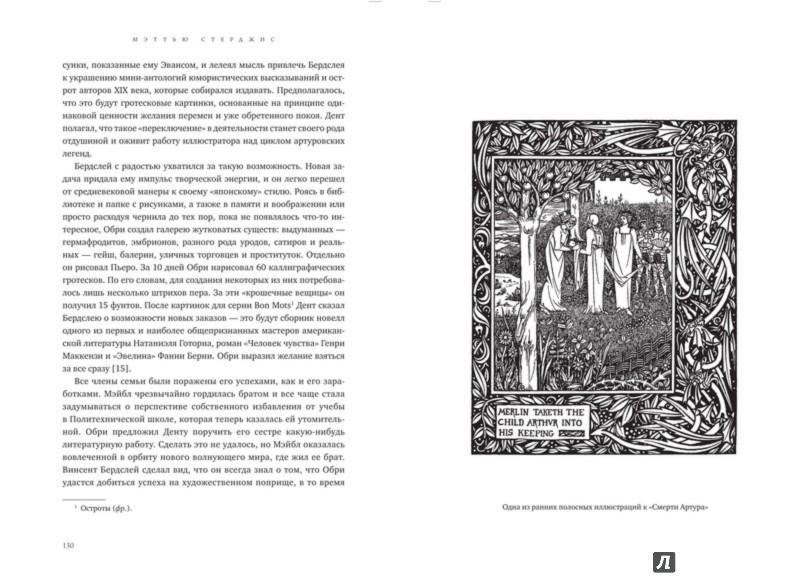 Иллюстрация 1 из 38 для Обри Бердслей. Биография - Мэттью Стерджис | Лабиринт - книги. Источник: Лабиринт