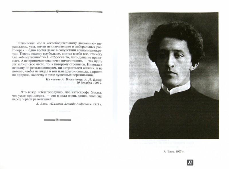 Иллюстрация 1 из 46 для Стихотворения - Александр Блок | Лабиринт - книги. Источник: Лабиринт