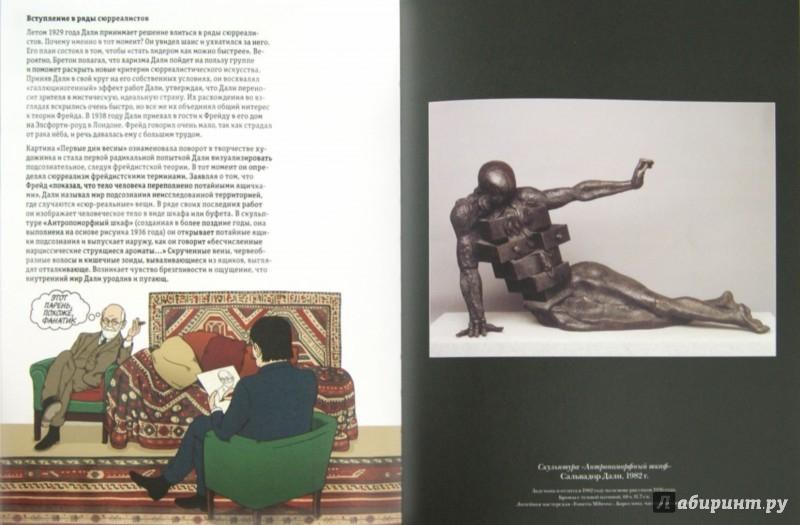 Иллюстрация 1 из 6 для Гениальный Дали | Лабиринт - книги. Источник: Лабиринт