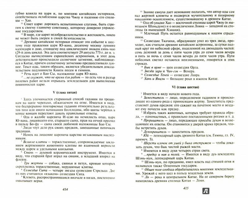 Иллюстрация 1 из 26 для Уроки мудрости - Конфуций | Лабиринт - книги. Источник: Лабиринт