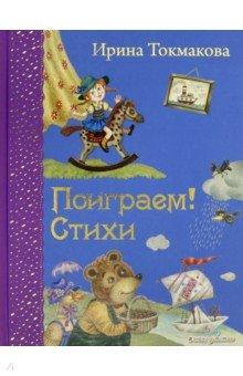 Купить Поиграем! Стихи, Эксмодетство, Отечественная поэзия для детей