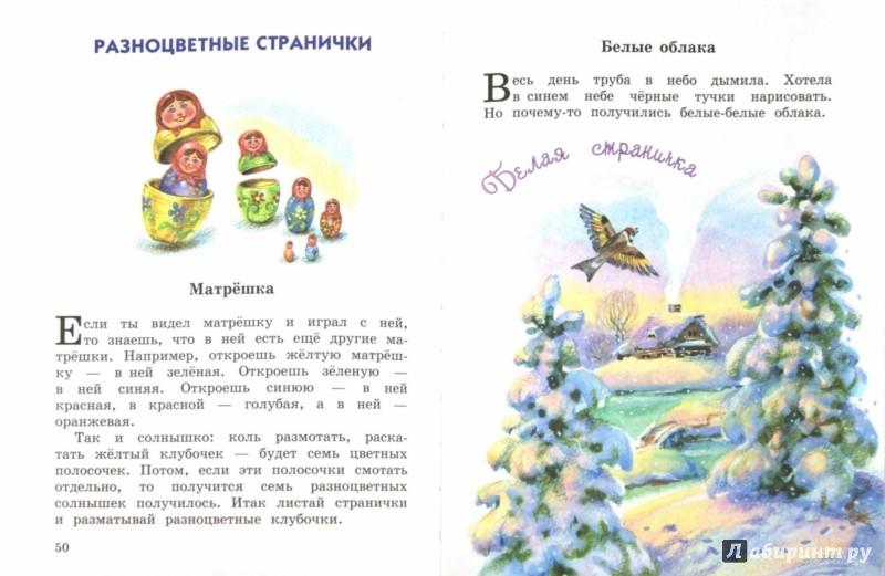 Иллюстрация 1 из 37 для Лошарик и другие сказки - Геннадий Цыферов | Лабиринт - книги. Источник: Лабиринт