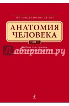 Анатомия человека. Учебник в 3-х томах. Том 2 анатомия человека в 2 х томах том 1 cd