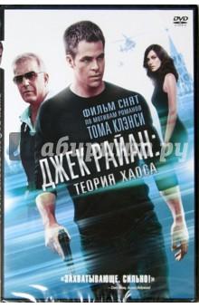 Zakazat.ru: Джек Райан: теория хаоса (DVD). Брана Кеннет