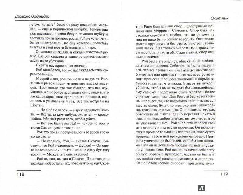 Иллюстрация 1 из 23 для Охотник - Джеймс Олдридж | Лабиринт - книги. Источник: Лабиринт