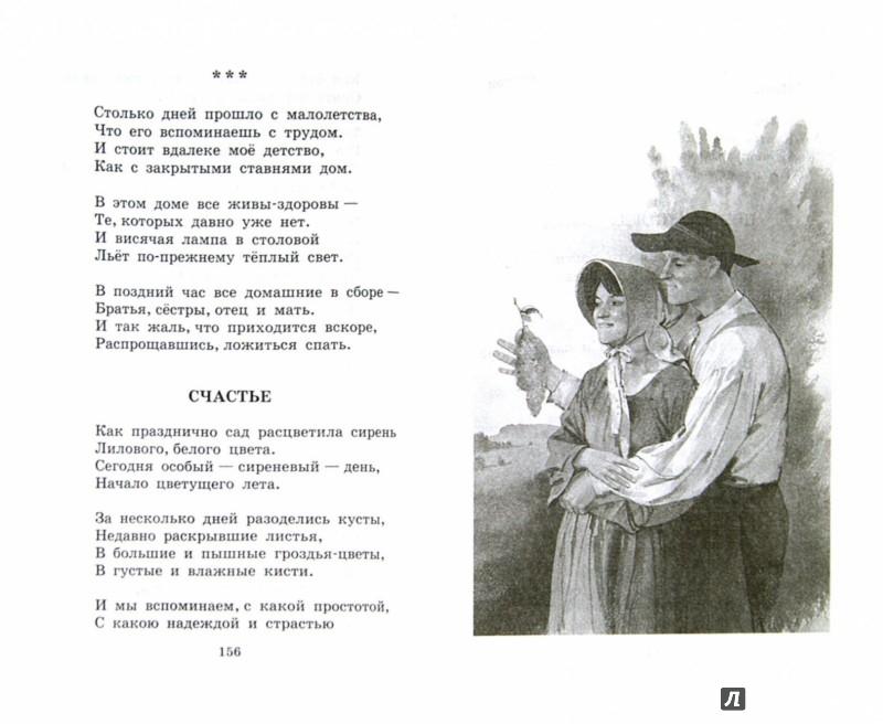 Иллюстрация 1 из 5 для Стихи, песни, баллады, эпиграммы - Самуил Маршак | Лабиринт - книги. Источник: Лабиринт