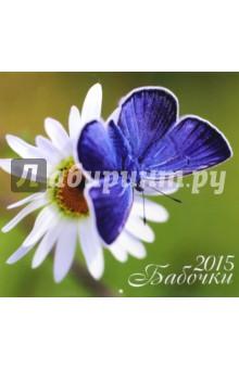 Календарь 2015. Бабочки (12 листов).