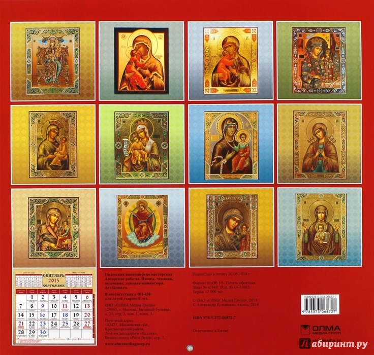 Иллюстрация 1 из 4 для Календарь 2015. Образ Пресвятой Богородицы (12 листов) | Лабиринт - сувениры. Источник: Лабиринт