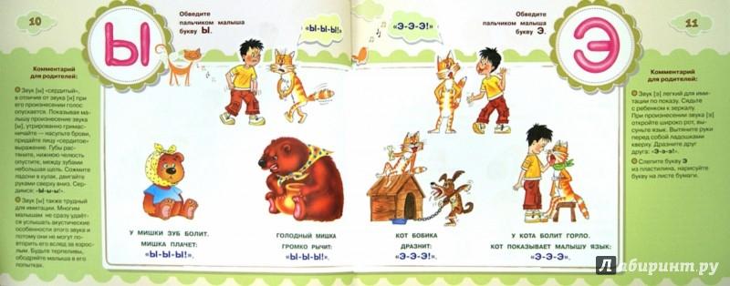 Иллюстрация 1 из 41 для Малыш учится говорить - Олеся Жукова | Лабиринт - книги. Источник: Лабиринт