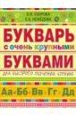 Узорова Ольга Васильевна, Нефедова Елена Алексеевна Букварь с очень крупными буквами для быстрого обучения чтению