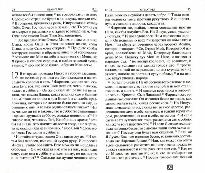 Иллюстрация 1 из 13 для Святое Евангелие | Лабиринт - книги. Источник: Лабиринт