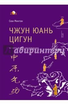 Чжун Юань цигун. 4 этап восхождения. Мудрость. Путь к истине  чжун юань цигун первая ступень
