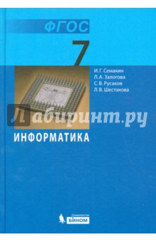 Информатика. 7 класс. Учебник. Базовый курс. ФГОС