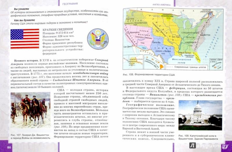 Иллюстрация 1 из 6 для География. 10-11 класс. Учебник. Базовый уровень. Часть 2. ФГОС - Домогацких, Алексеевский | Лабиринт - книги. Источник: Лабиринт