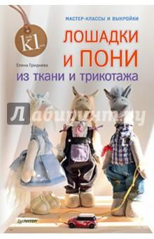 Лошадки и пони из ткани и трикотажа. Мастер-классы и выкройки
