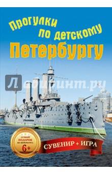 Прогулки по детскому Петербургу (29 карточек) прогулки по петербургу