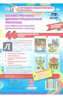 Иллюстративно-демонстрационный материал для образовательной деятельности с детьми. Старшая группа