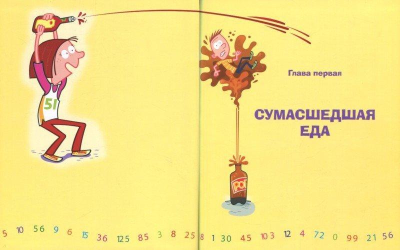 Иллюстрация 1 из 16 для Математика перед сном - Лора Овердек | Лабиринт - книги. Источник: Лабиринт