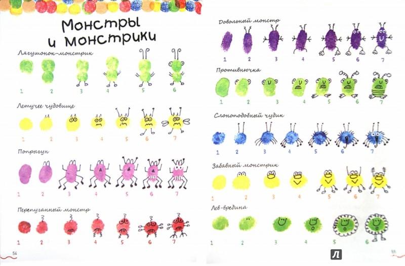 Иллюстрация 1 из 43 для Рисуем пальчиками - Курто Роза  Мария | Лабиринт - книги. Источник: Лабиринт