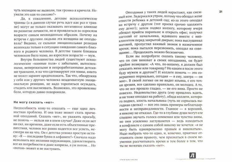 Иллюстрация 1 из 21 для Опоздания и невыполненные обещания - Ольга Красникова | Лабиринт - книги. Источник: Лабиринт