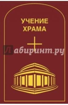 Учение Храма. Том 1