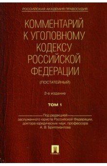Комментарий к Уголовному Кодексу Российской Федерации (постататейный). В 2-х томах. Том 1