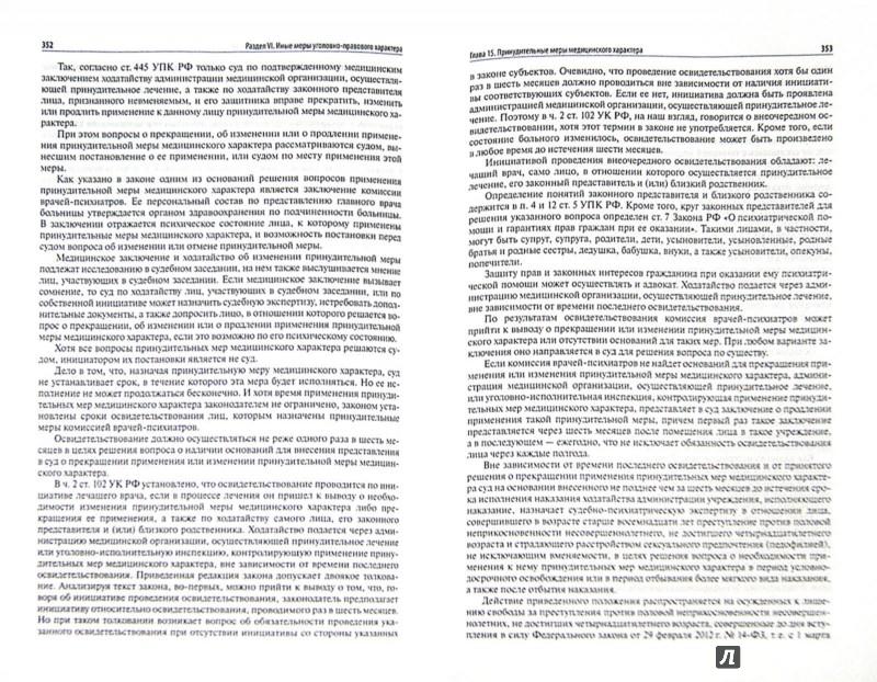Иллюстрация 1 из 5 для Комментарий к Уголовному Кодексу Российской Федерации (постататейный). В 2-х томах. Том 1 - Бриллиантов, Долженкова, Жевлаков, Пудовочкин | Лабиринт - книги. Источник: Лабиринт