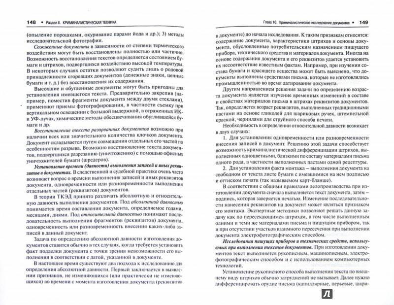 Иллюстрация 1 из 11 для Криминалистика. Учебник для бакалавров - Ищенко, Егоров, Жижина, Корма | Лабиринт - книги. Источник: Лабиринт