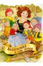 Белоснежка и семь гномов вероника veronika серия сказок для радостных и светлых дней