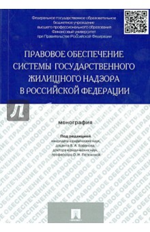 Правовое обеспечение системы государственного жилищного надзора в Российской Федерации. Монография