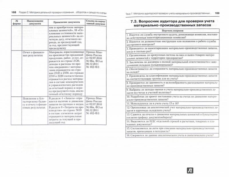 Иллюстрация 1 из 4 для Практический аудит. Таблицы, схемы, комментарии. Учебное пособие - Кеворкова, Бережной, Мамаева | Лабиринт - книги. Источник: Лабиринт