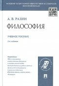 Философия. Учебное пособие для студентов вузов