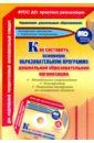 Как составить основную образовательную программу дошкольной образовательной организации (+CD)