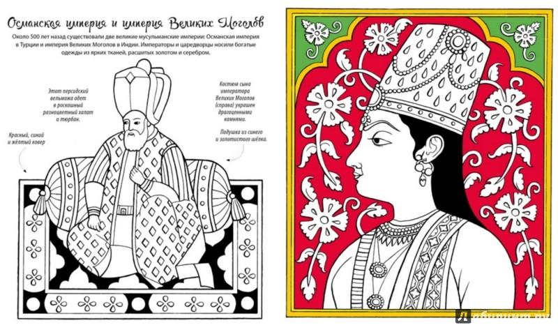 Иллюстрация 2 из 19 для Восточные орнаменты   Лабиринт ...