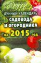 Обложка Лунный  календарь садовода  и огородника на 2015г.