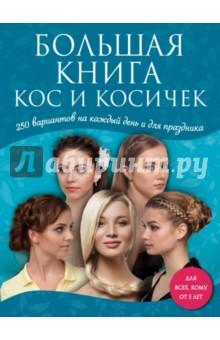 Большая книга кос и косичек искусство плетения кос