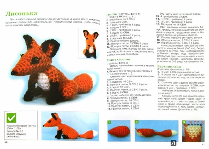 Иллюстрация 1 из 20 для Веселый зоопарк: игрушки-амигуруми ...