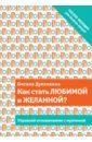 Дуплякина Оксана Викторовна Как стать любимой и желанной?
