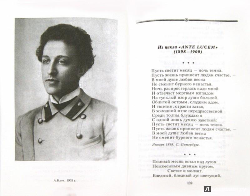 Иллюстрация 1 из 25 для Великие поэты мира. Александр Блок - Александр Блок | Лабиринт - книги. Источник: Лабиринт