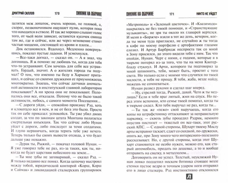 Иллюстрация 1 из 21 для Пикник на обочине. Никто не уйдет - Дмитрий Силлов | Лабиринт - книги. Источник: Лабиринт