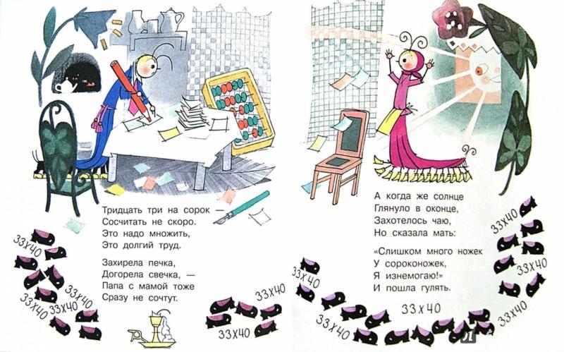 Иллюстрация 1 из 25 для Радость - Чуковский, Кудашева, Инбер, Кончаловская   Лабиринт - книги. Источник: Лабиринт