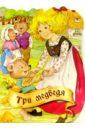 Три медведя вероника veronika серия сказок для радостных и светлых дней