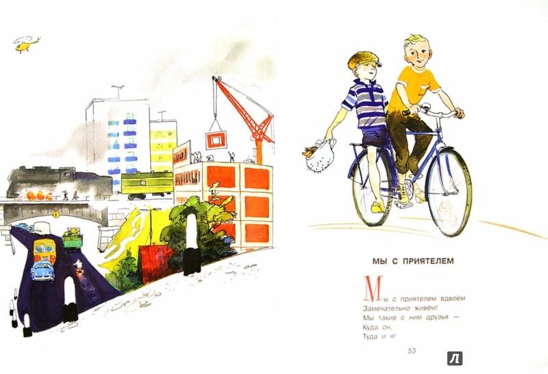 Иллюстрация 1 из 48 для Стихи. Сказка - Сергей Михалков | Лабиринт - книги. Источник: Лабиринт